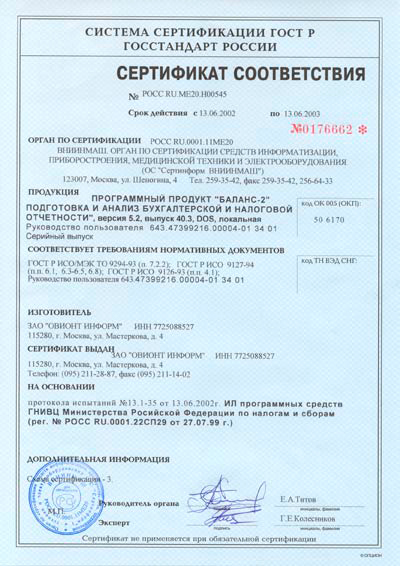 грпш 13 сертификат соответствия