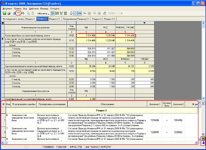 Углубленная камеральная проверка Формирование протокола камеральной проверки