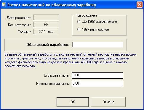 программа отчета в пфр persw версия 7.2