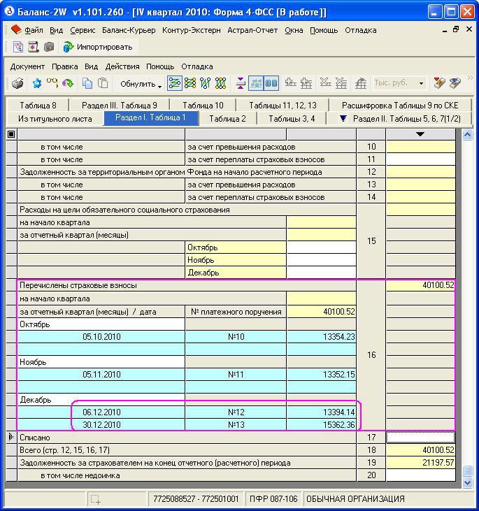Заполнение формы р21001 заявление на регистрацию ип - 2ab
