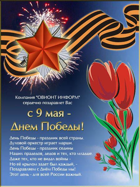 Слова поздравления с днем победы 9 мая