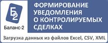 Формирование уведомления о контрольных сделках. Загрузка данных из файлов Excel, CSV, XML