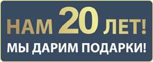В честь своего 20-летия «ОВИОНТ ИНФОРМ» дарит подарки